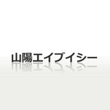 中四国映像製作社連盟